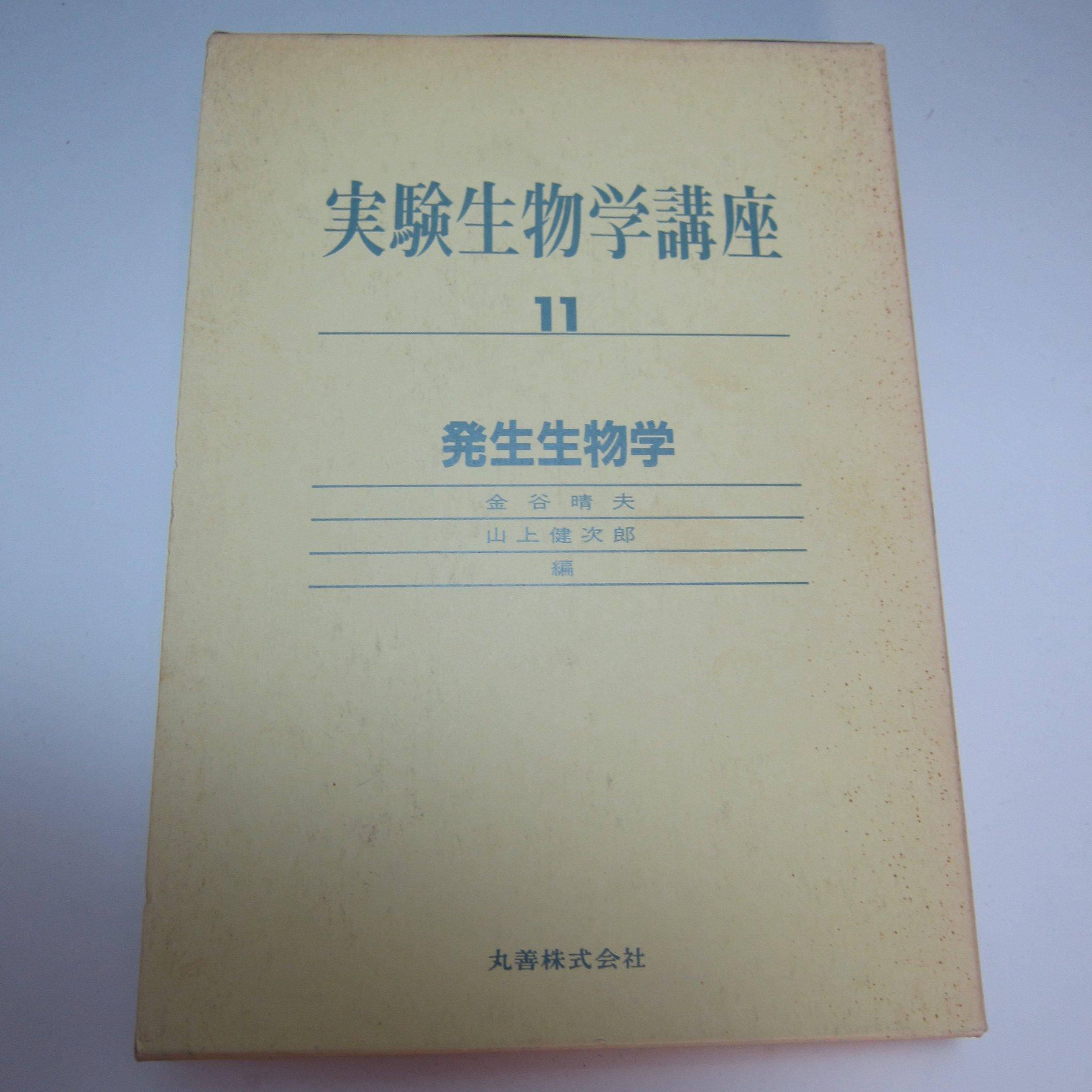 実験生物学講座 (11) | 金谷 晴...