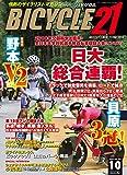 BICYCLE21 2018年 10月号