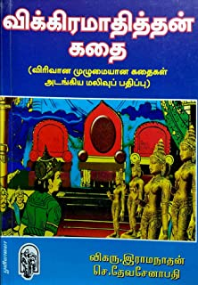 Vikramathithan Story Book In Tamil
