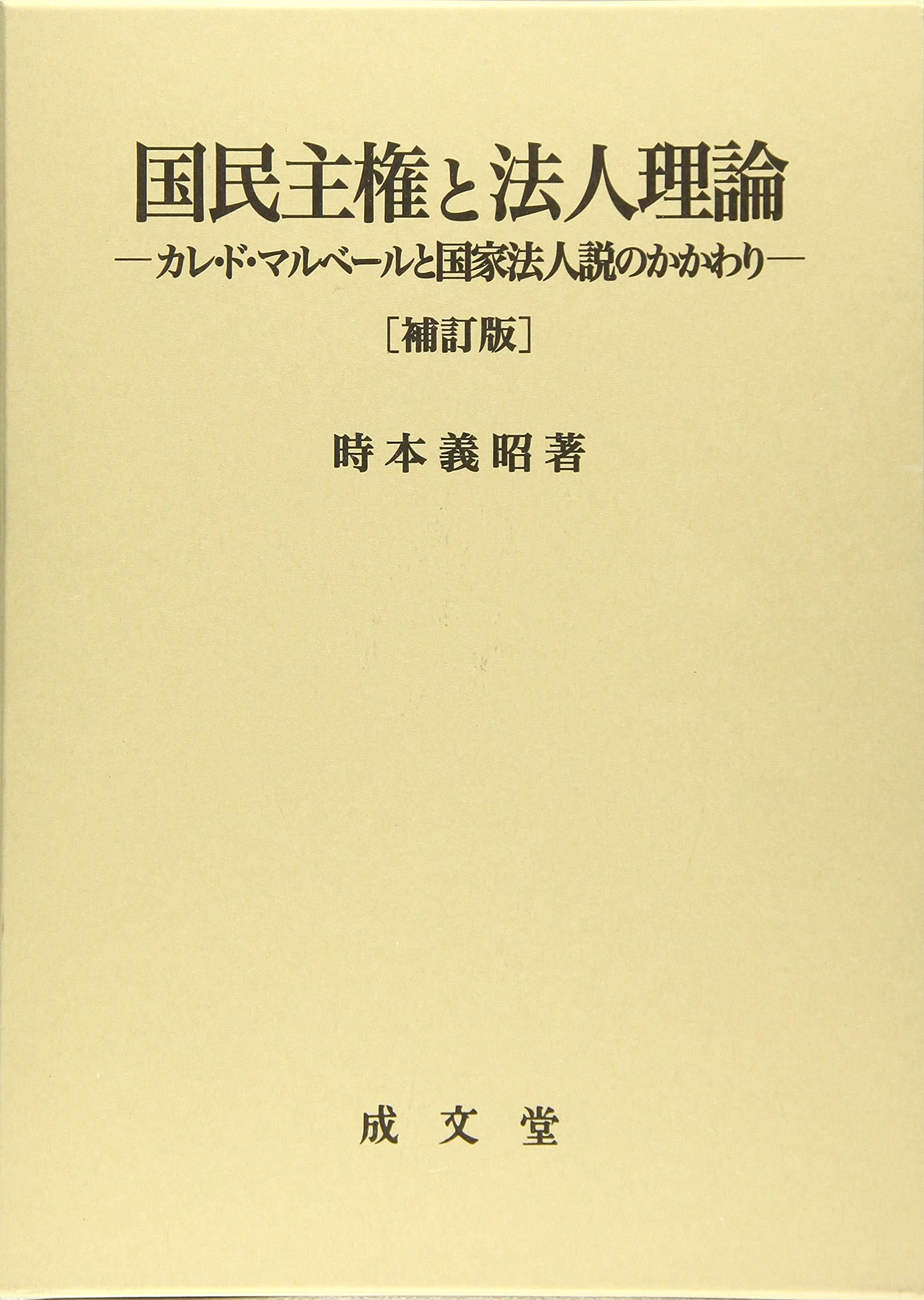国民主権と法人理論 補訂版 | 時本義昭 |本 | 通販 | Amazon