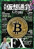 月刊仮想通貨2019年5月号 vol,14