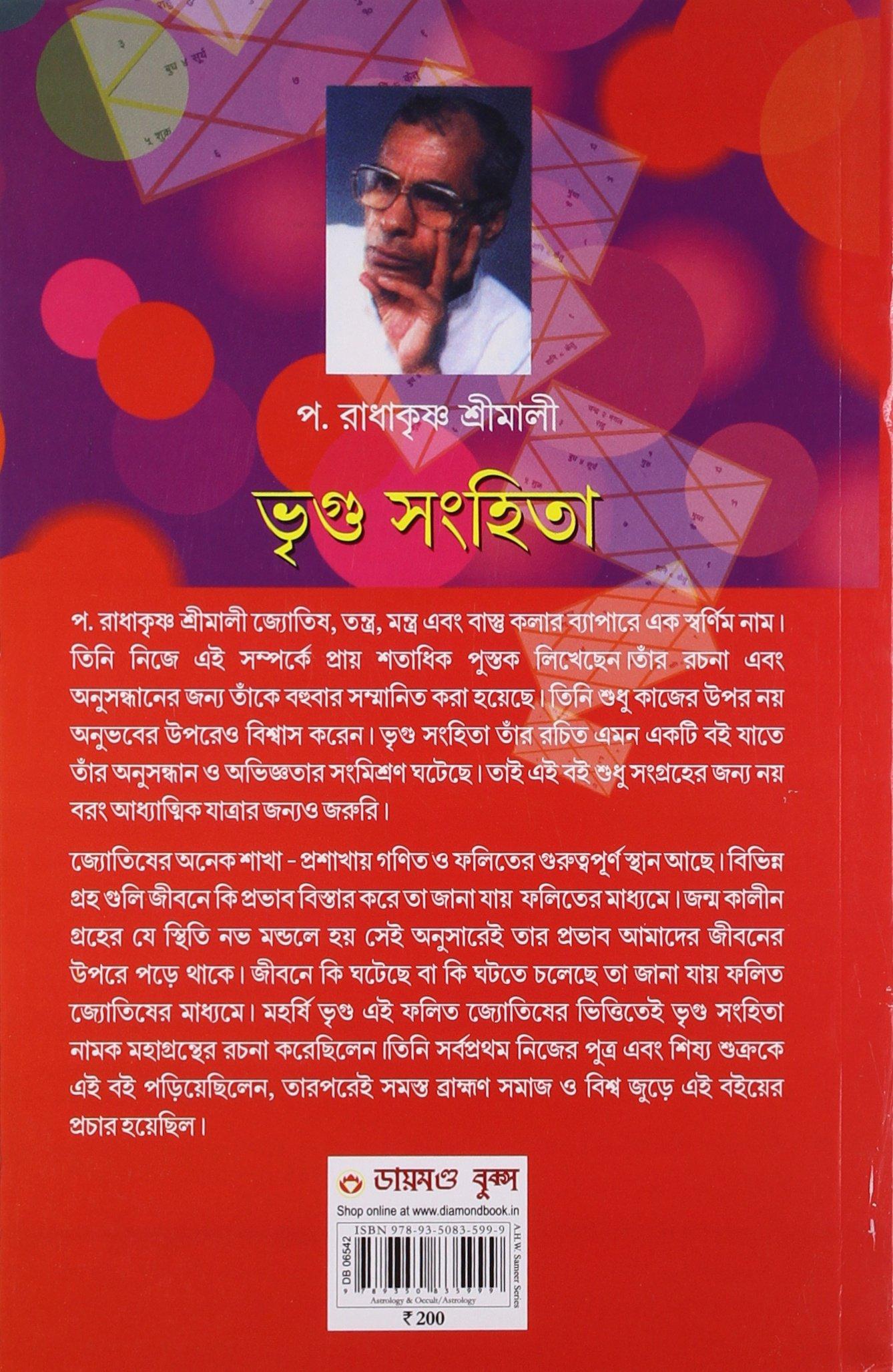 Bengali Jyotish Book Pdf