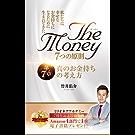 ザ・マネー 7つの原則 第7章 真のお金持ちの 考え方
