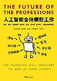 人工智能会抢哪些工作(本书预测了人工智能时代哪些职业会受到巨大冲击,并提出了六种新模式来应对这些职业冲击)