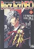 BLACK JACK NEO 1 (ヤングチャンピオンコミックス)