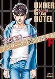 アンダーグラウンドホテル : 下 (BL宣言)