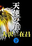 天使の爪(下) 「天使の牙」シリーズ (角川文庫)