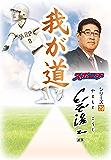 「我が道」山本浩二