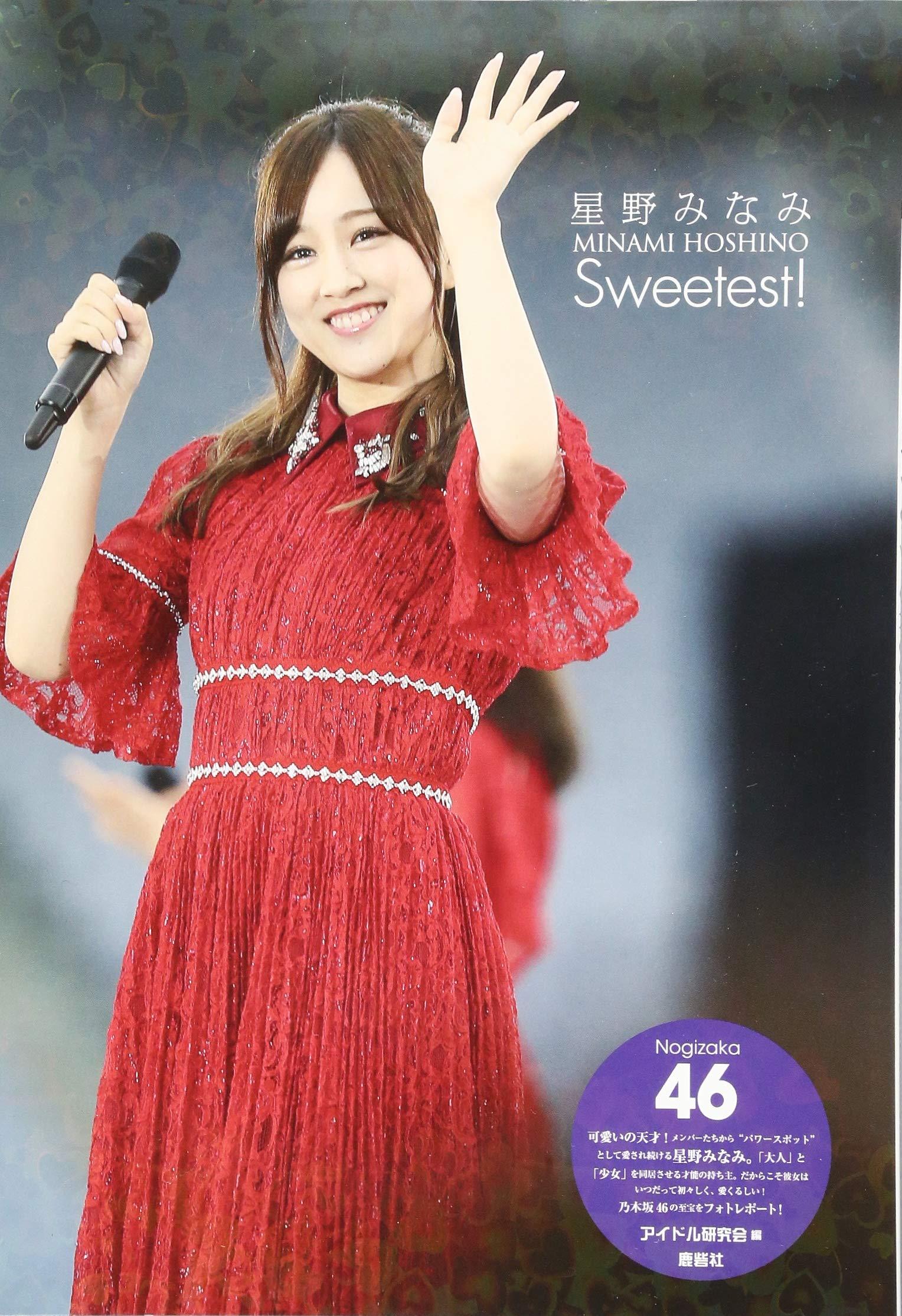 乃木坂46 星野みなみ Sweetest!