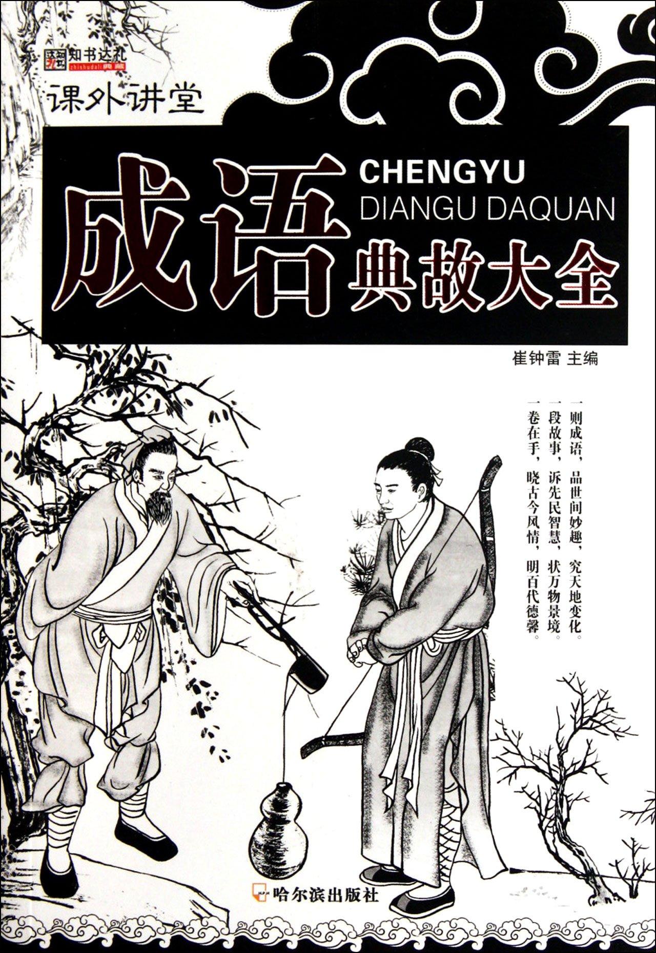 Idiom stories- extracurricular classroom (Chinese Edition) pdf epub