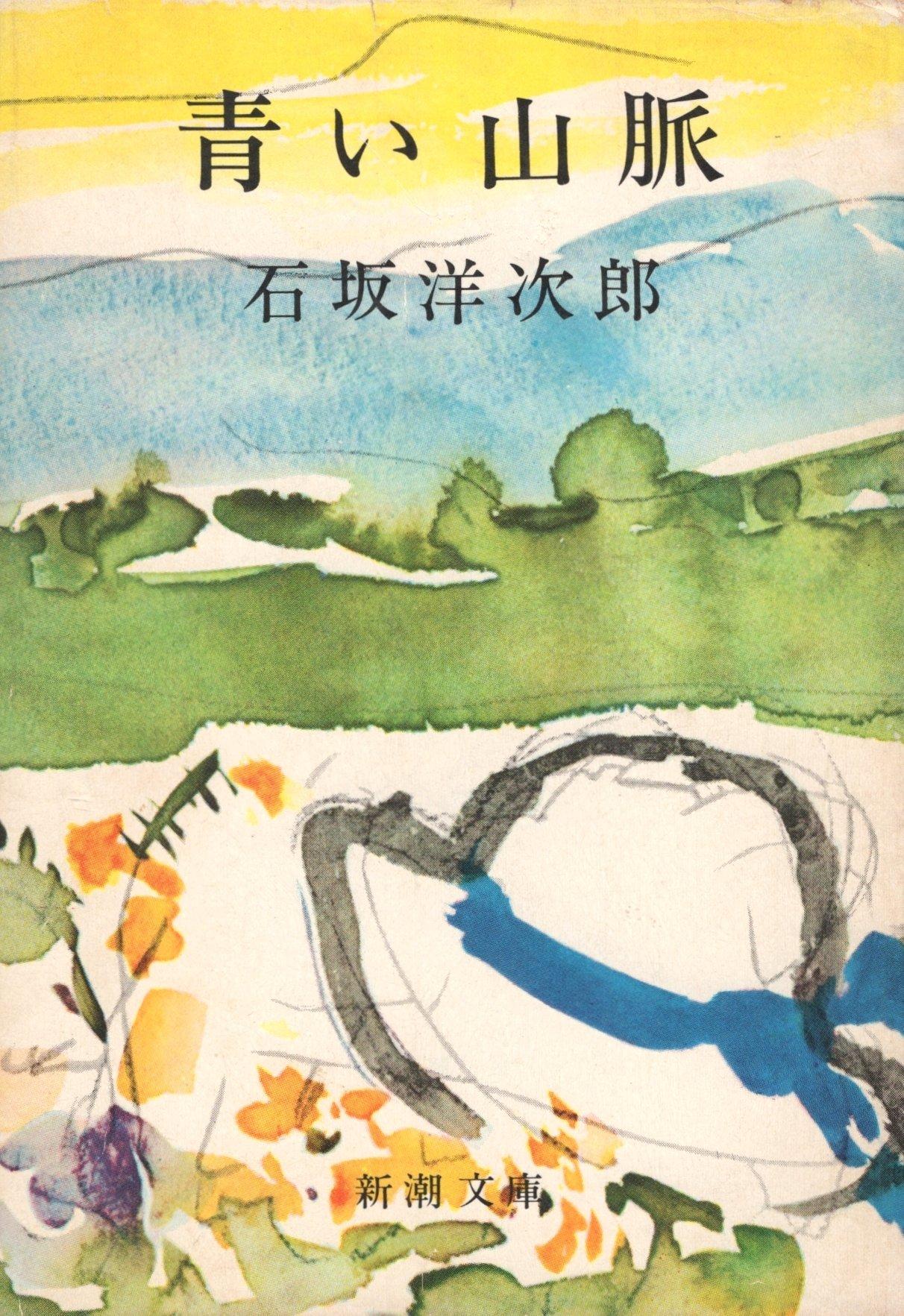 青い山脈 (1952年) (新潮文庫〈第450〉) / 石坂 洋次郎