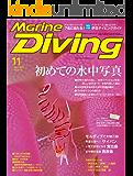 Marine Diving (マリンダイビング) 2016年 11月号 [雑誌]