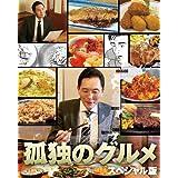 孤独のグルメ スペシャル版 DVD BOX