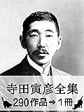 『寺田寅彦全集・290作品⇒1冊』 【さし絵・図解つき】