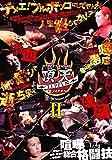 STREET FIGHT 頂天II TEPPEN JAPAN [DVD]