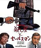 殺し屋とセールスマン [Blu-ray]