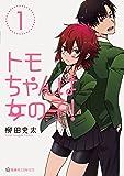 Tomo-chan is a Girl! Vol. 1
