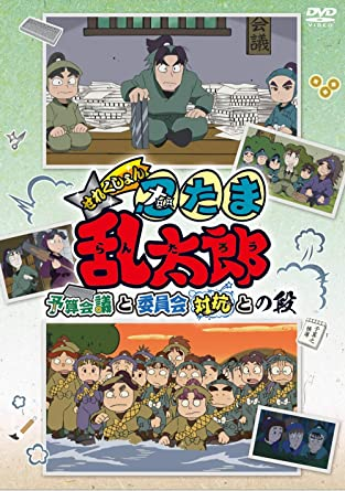 Amazon.co.jp | TVアニメ「忍たま乱太郎」せれくしょん『予算会議と ...