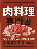 プロのための肉料理専門書 (別冊専門料理)