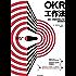 OKR工作法:谷歌、领英等顶级公司的高绩效秘籍(风靡硅谷科技企业的全新工作模式,颠覆KPI的全新效率评估体系)