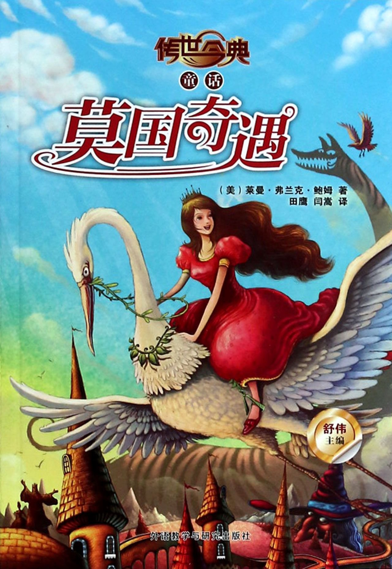 Download Fairy tales handed down this Code: MO country adventure(Chinese Edition) pdf epub