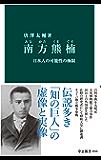 南方熊楠 日本人の可能性の極限 (中公新書)