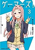 ゲーマーズ!(3) (角川コミックス・エース)