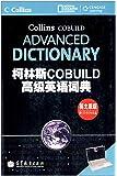 柯林斯COBUILD高级英语词典(英文原版)(附光盘)