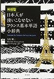 発信型 日本人が使いこなせないフランス基本単語小辞典