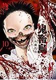 鬼畜島 10 (LINEコミックス)