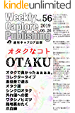 週刊キャプロア出版(第56号):オタクなコト