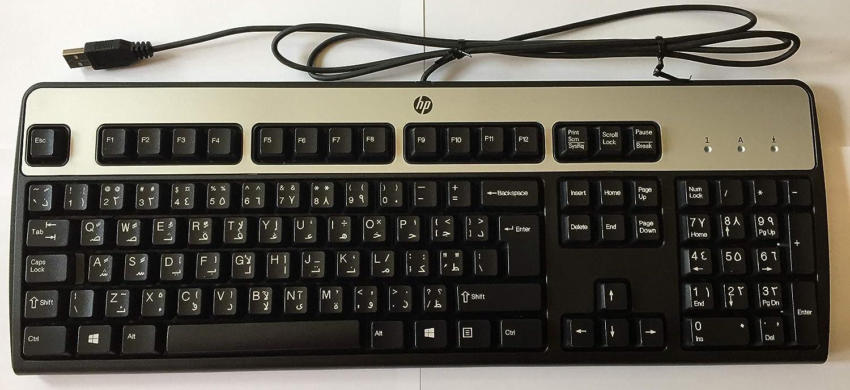 Teclado árabe HP Language Keyboard USB de Hewlett Packard