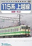 115系 上越線(長岡~水上) [DVD]