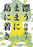漂うままに島に着き (朝日文庫)