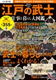 江戸の武士 仕事と暮らし大図鑑 (廣済堂ベストムック)