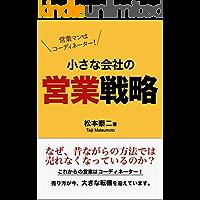 Chiisana Inc noeigyousenryaku (Japanese Edition)