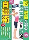 医大教授激賞の100年体操自彊術 (わかさ夢ムック)