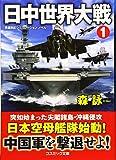日中世界大戦[1] (第1巻) (コスミック文庫)