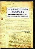 レオナルド・ダ・ヴィンチの手稿を解読する―手稿から読み解く芸術への科学的アプローチ