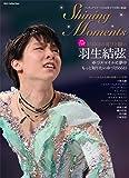 フィギュアスケート日本男子7年間の軌跡 Shining Moments (DIA Collection)