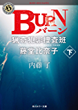 BURN 下 猟奇犯罪捜査班・藤堂比奈子 (角川ホラー文庫)