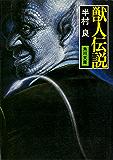 獣人伝説 伝説シリーズ (角川文庫)