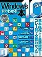 Windows10がすぐわかる本 (100%ムックシリーズ)
