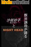 飯田譲治が語る「沙粧妙子最後の事件」と「NIGHT HEAD」