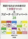 英語で伝え合う力を鍛える!1分間チャット&スピーチ・ミニディベート28 (目指せ!英語授業の達人 6)