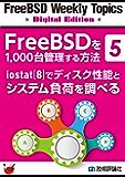 FreeBSDを1,000台管理する方法(5):iostat(8)でディスク性能とシステム負荷を調べる