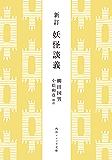新訂 妖怪談義 柳田国男コレクション (角川ソフィア文庫)