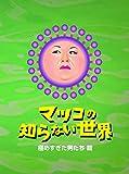 マツコの知らない世界 -極めすぎた男たち 篇- [DVD]