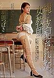 縄に支配された女教師 アタッカーズ [DVD]