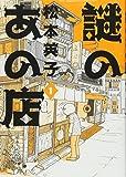 謎のあの店 1 (Nemuki+コミックス)